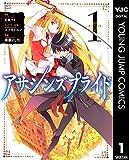 アサシンズプライド 1 (ヤングジャンプコミックスDIGITAL)