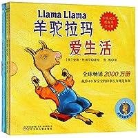 羊驼拉玛爱生活 辽宁少年儿童出版社