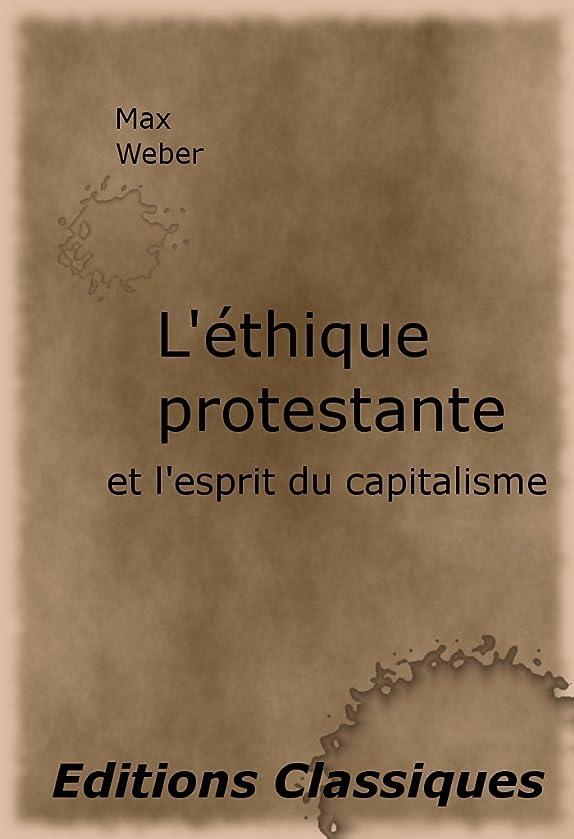 不健全タイピスト散らすL'éthique protestante et l'esprit du capitalisme (French Edition)