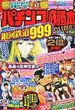 パチンコ必勝本CLIMAX (クライマックス) 2011年 08月号 [雑誌]