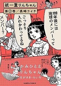 紙一重りんちゃん 第1巻 (HARTA COMIX)