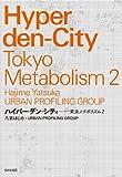 Hyper den-City