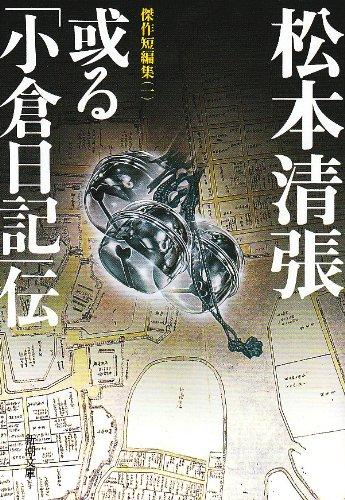 或る「小倉日記」伝 傑作短編集1 (新潮文庫)の詳細を見る