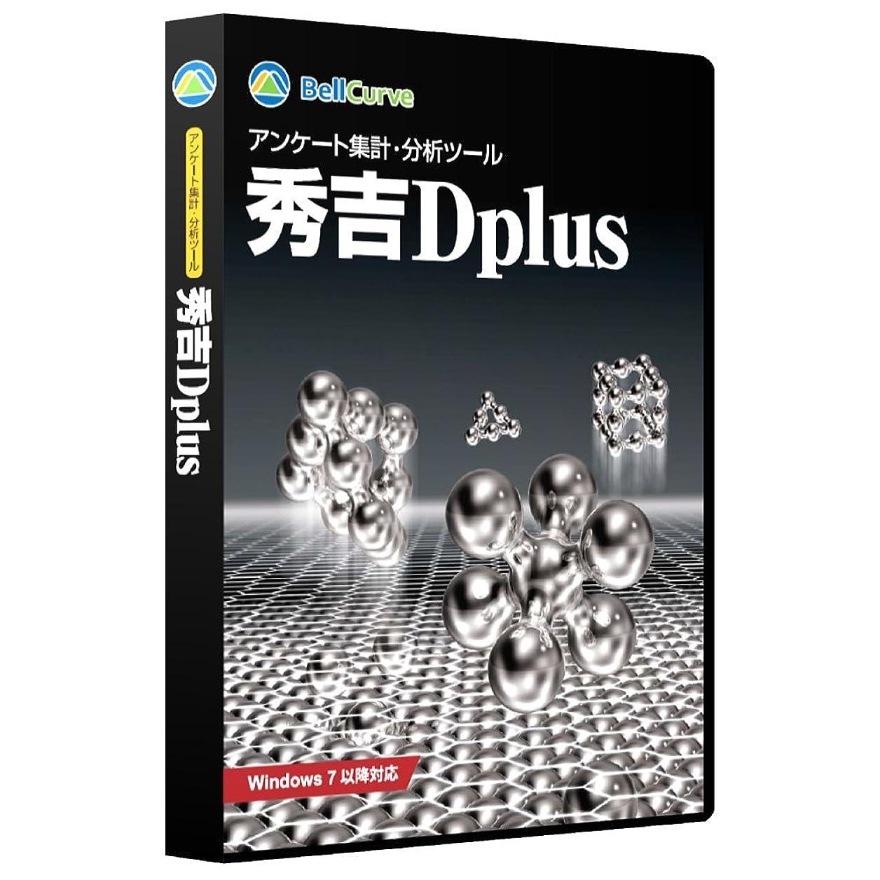 市長セクションリンク秀吉Dplus 通常版シングルユーザー