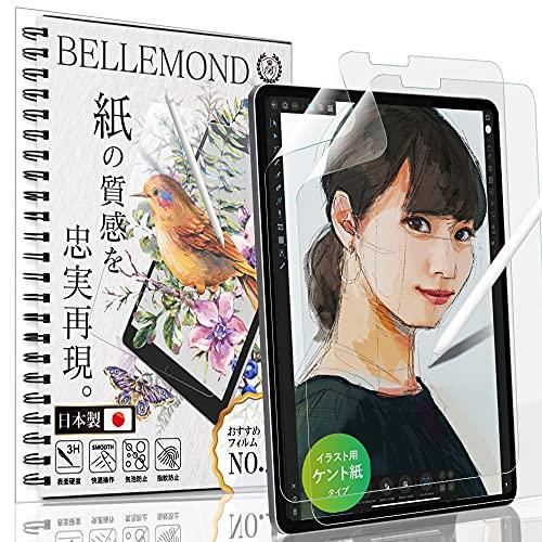 ベルモンド 2枚セット iPad Pro 12.9 ペーパー 紙 ライク フィルム ケント紙のような描き心地 (第5世代 2021 / 第4世代 2020 / 第3世代 2018) 日本製 液晶保護フィルム 反射防止 指紋防止 気泡防止 BELLEMOND S2IPD129PLK B0220