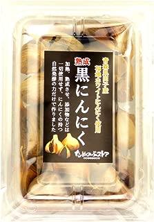 ためのぶの黒 青森県産 黒にんにく バラパック200g入り (約25日分)