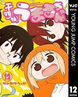[サンカクヘッド]の干物妹!うまるちゃん 12 (ヤングジャンプコミックスDIGITAL)