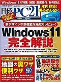 日経PC21(ピーシーニジュウイチ) 2021年10月号 [雑誌]
