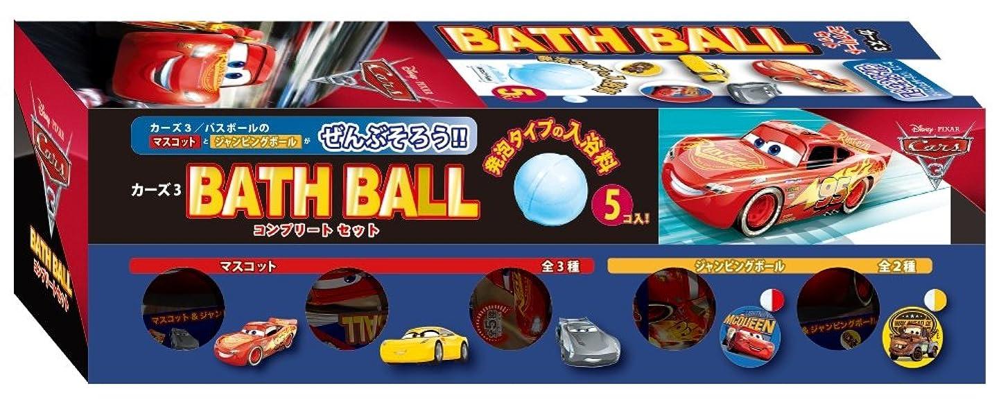 アトミック承認発行ディズニー 入浴剤 カーズ3 バスボール マスコットがぜんぶそろう コンプリートセット 5個入り ソーダの香り DIP-92-01