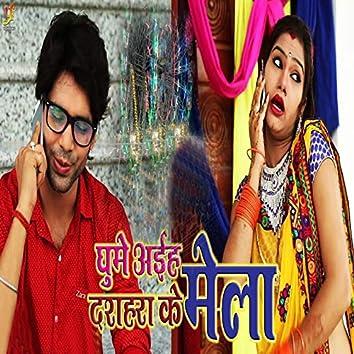 Ghume Aaiha Dushera Ka Mela - Single