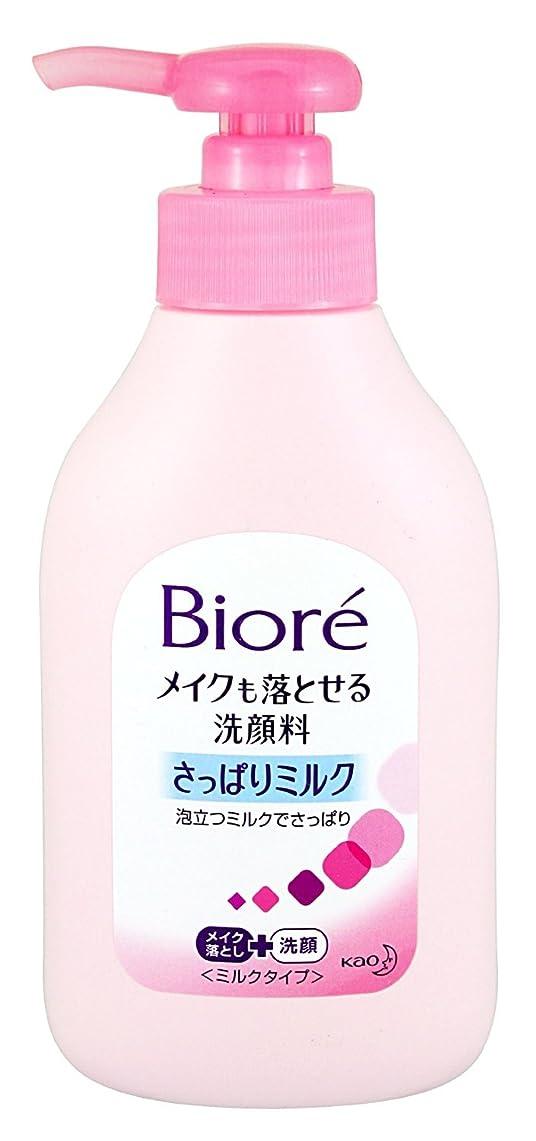 オペラ普遍的な準拠【花王】ビオレ メイクも落とせる洗顔料 さっぱりミルク ポンプ (200ml) ×5個セット