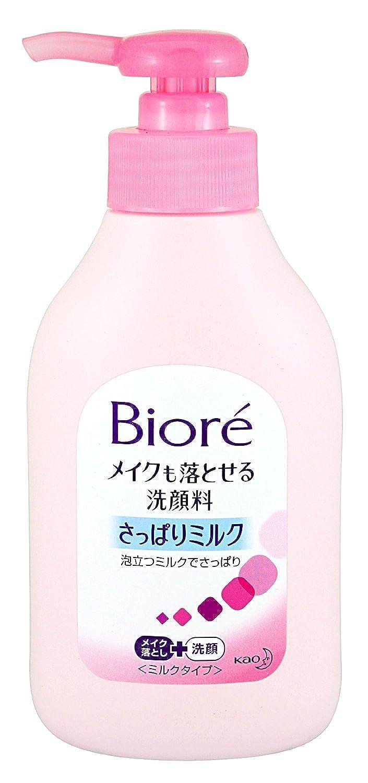 【花王】ビオレ メイクも落とせる洗顔料 さっぱりミルク ポンプ (200ml) ×10個セット