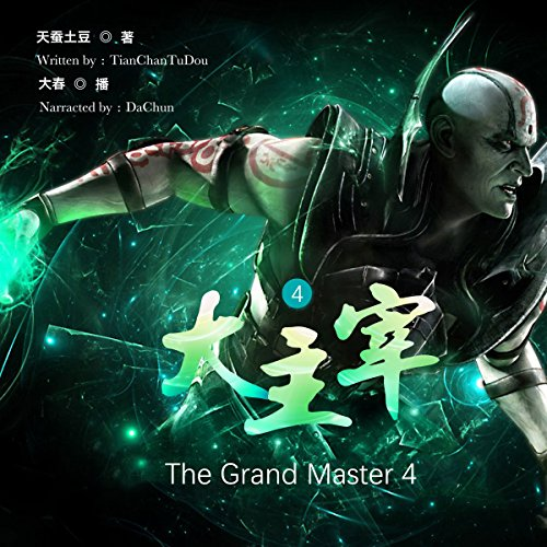 大主宰 4 - 大主宰 4 [The Grand Master 4] audiobook cover art