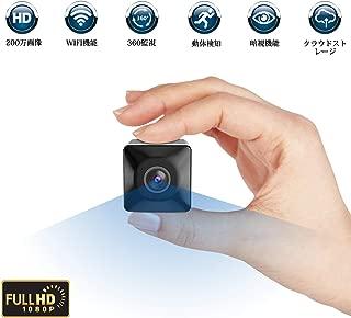 隠しカメラ WiFi 防犯カメラ 小型監視カメラ Wifi カメラ 小型カメラ ワイヤレスカメラ 魚眼レンズ360 双方向音声 AI人体検知 HD1080P遠隔監視/操作 赤外線暗視 クラウドストレージ iPhone/Android/Windows対応 日本語取扱付き (ブラック, 200万画素)