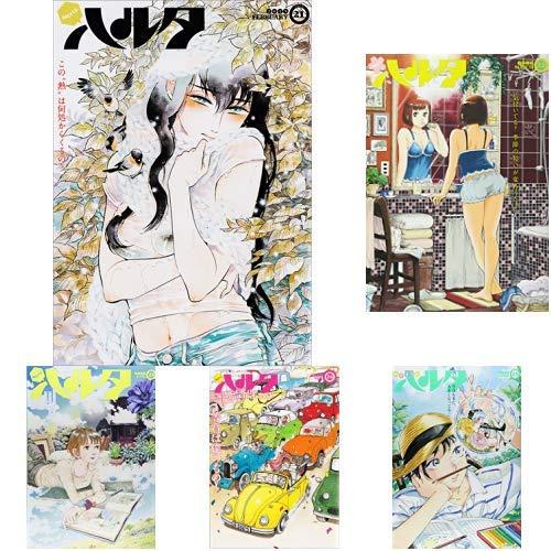 ハルタ (2015年) 全10巻 新品セット