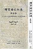 預言者の生涯 第四巻: イスラーム文明を創造した男の物語