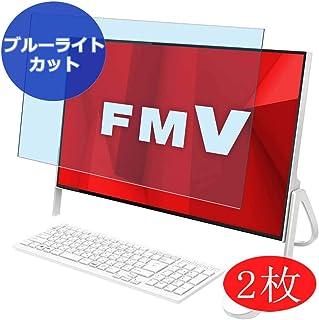 2枚 VacFun 富士通 デスクトップパソコン FMV ESPRIMO FHシリーズ WF1 / D1 23.8インチ FUJITSU ブルーライトカット 自己修復 日本製素材 4H フィルム 保護フィルム 気泡無し 0.14mm 液晶保護 フィルム プロテクター 保護 フィルム(非 ガラスフィルム 強化ガラス ガラス ) ブルーライト カット