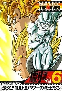 DRAGON BALL THE MOVIES #06 Z Clash!! 10 Billion Power Warriors [DVD] JAPANESE EDITION