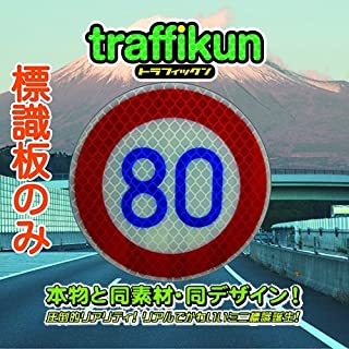 【大蔵製作所】 道路標識 ミニチュア トラフィックン ・標識板のみ・ 制限速度 80キロ