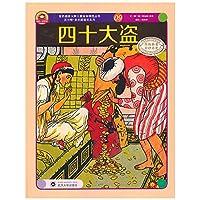 世界插画大师儿童绘本精选-沃尔特 克兰系列09-四十大盗