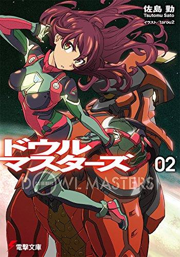 ドウルマスターズ (2) (電撃文庫)