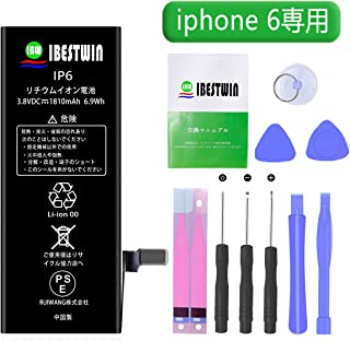 IBESTWIN バッテリー 交換用 iphone6 バッテリー 1810mAh 標準工具セット付き 日本語説明書付け 【PSE認証済】 (iphone6用)