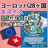 【お急ぎ便】ヨーロッパ 周遊 プリペイド SIMカード 4G データ 通信 (大容量(5.5GB/30日))