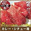 国産牛角切り肉!カレー・シチュー用 150g 《*冷凍便》