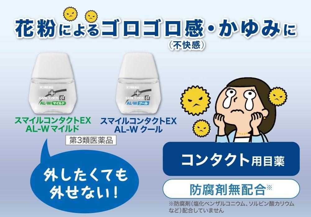 コンタクト 花粉 目薬