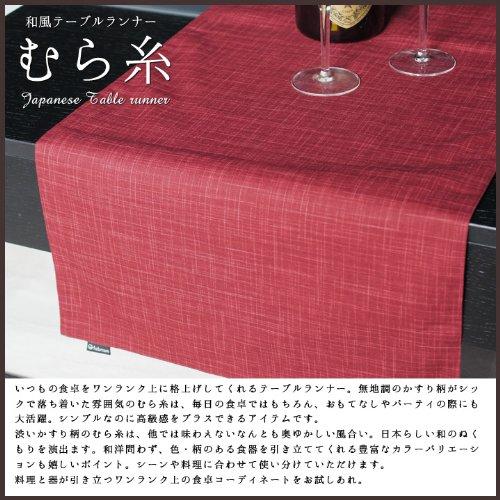 クッション生活madeinOSAKAfabrizm『日本製テーブルランナーむら糸』