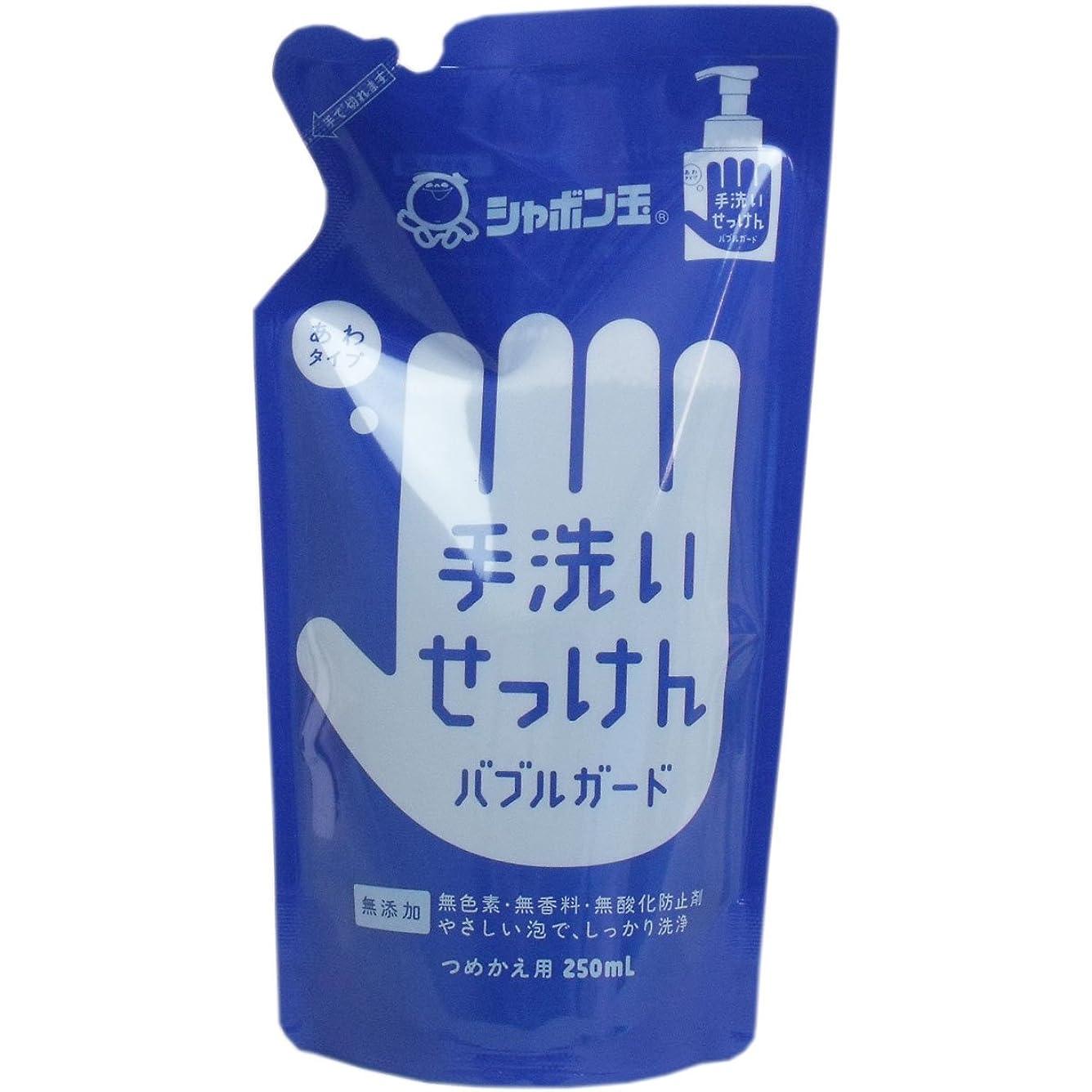 敵意くままだら[シャボン玉石けん 1602809] (ケア商品)手洗いせっけん バブルガード 泡タイプ つめかえ用 250ml