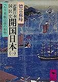 近世日本国民史 開国日本(一) ペルリ来航以前の形勢 (講談社学術文庫)