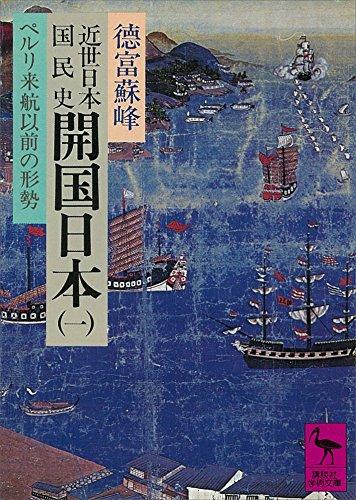 近世日本国民史 開国日本(一) ペルリ来航以前の形勢 (講談社学術文庫)の詳細を見る