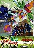 「勇者王ガオガイガー」DVD Vol.9[DVD]