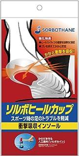 ソルボヒールカップ Mサイズ(24.5~26.5㎝) ブラック