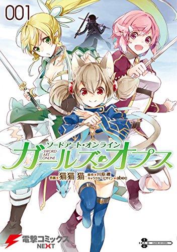 ソードアート・オンライン ガールズ・オプス1 (電撃コミックスNEXT)