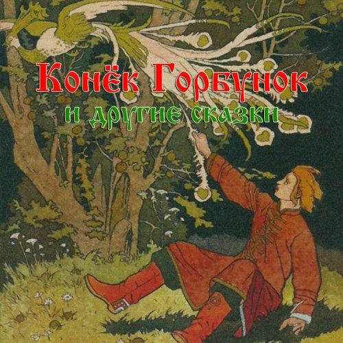 Konjok-Gorbunok i drugie skazki audiobook cover art