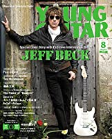 YOUNG GUITAR (ヤング・ギター) 2016年 08月号