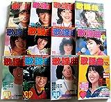月刊 歌謡曲 セット 各種 (雑誌古書セット)
