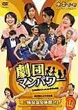 劇団マンパワー 第2回ルミネ本公演 三姉妹温泉旅館24[DVD]