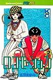 ロコモーション(2) (Kissコミックス)