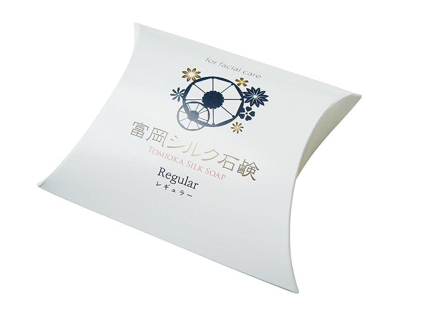 不愉快ビジョンギネス絹工房 富岡シルク石鹸 レギュラーサイズ(80g)