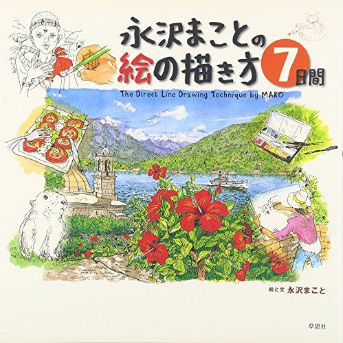 永沢まことの絵の描き方7日間