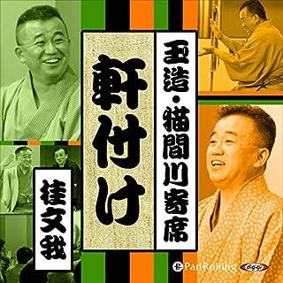 『【猫間川寄席ライブ】 軒付け』のカバーアート