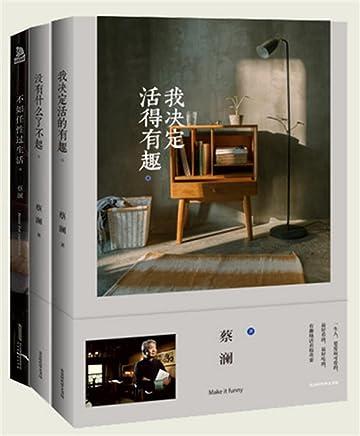 蔡澜生活美学系列套装3册:我决定活得有趣+没有什么了不起+不如任性过生活
