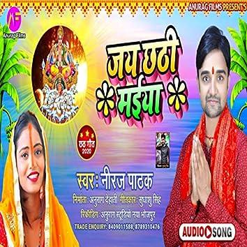 Jay Chhathi Mai (Chhath Geet)