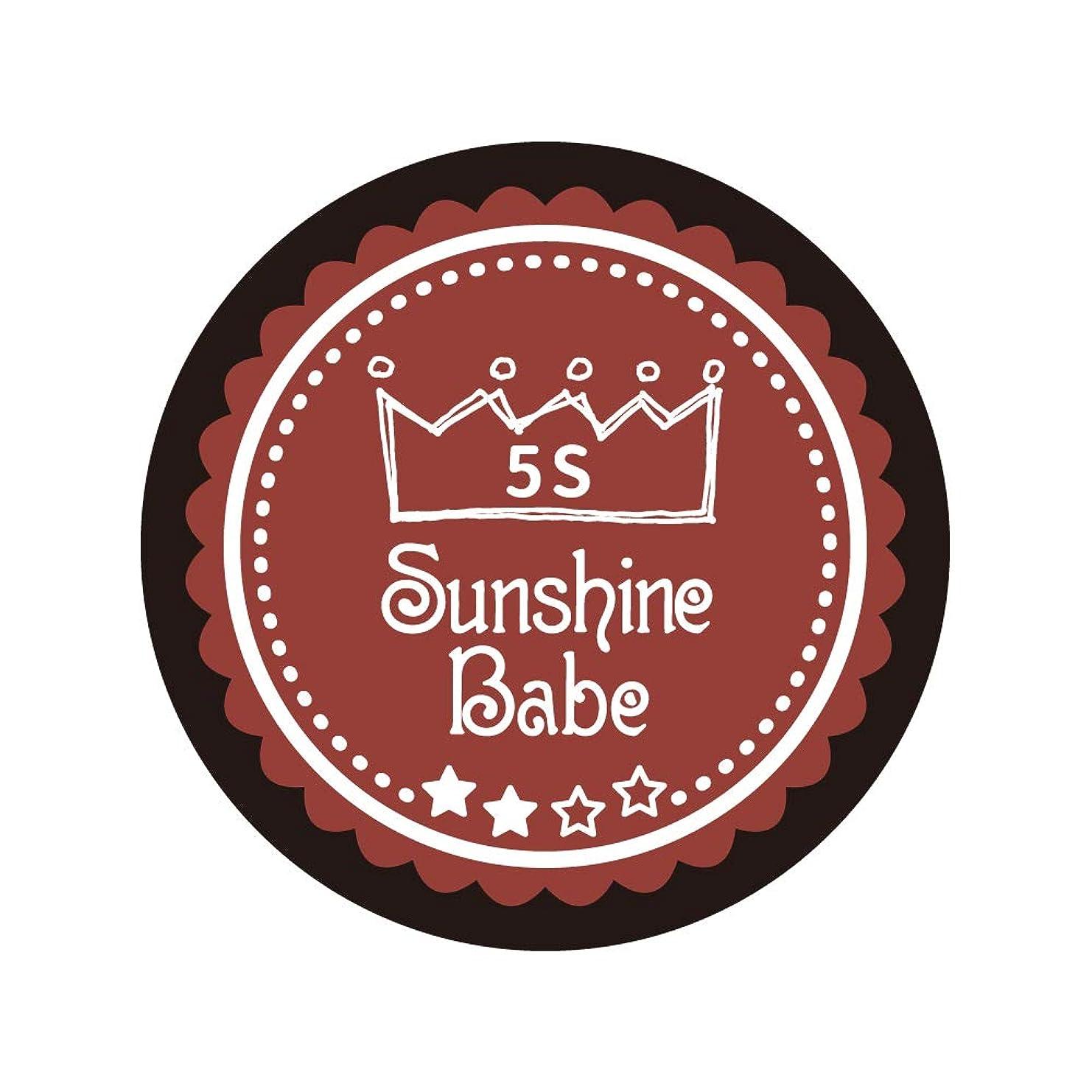 信じられない百年コミットSunshine Babe コスメティックカラー 5S チリオイル 4g UV/LED対応