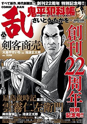 コミック乱 2021年8月号 [雑誌]