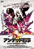 アンデッド刑事<デカ> 野獣捜査線[DVD]