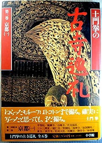 京都 (土門拳の古寺巡礼)